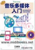 音乐多媒体入门:MIDI等级考试4级对应教材