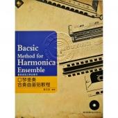 口琴重奏、合奏曲基础教程(附2CD)