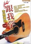跟我学吉他弹唱(第三版)