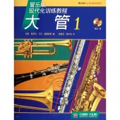 管乐队现代化训练教程:大管1【原版引进】(附1CD)