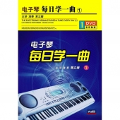 电子琴每日学一曲①(DVD)
