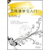五线谱学习入门(DVD)