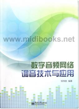 数字音频网络调音技术与应用