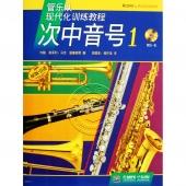 管乐队现代化训练教程:次中音号1【原版引进】(附1CD)