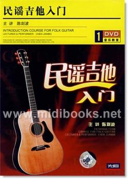 民谣吉他入门(DVD)
