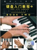 键盘入门教程2:电钢琴、电子琴、合成器均适用(附1CD)—最佳入门系列