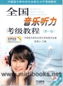全国音乐听力考级教程:第1级(附1CD)