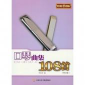 口琴曲集108首【修订版】