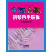 中国名歌钢琴四手联弹(初级简易版)