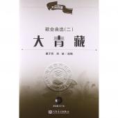 歌会曲选(二):大青藏(附1CD)——大众合唱