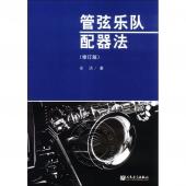 管弦乐队配器法(修订版)【电子版请询价】