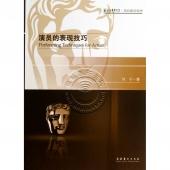 演员的表现技巧——上海戏剧学院规划建设教材