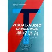 """视听语言(附光盘)——广播影视类""""十二五""""规划应用型教材"""