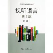 视听语言(第2版)——影视艺术专业精品课系列教材