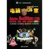 电脑音乐家Adobe Audition CS6音频录制\精修\特效\后期制作268例(附光盘1张)