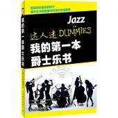 我的第一本爵士乐书【电子版请咨询】