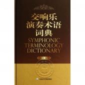 交响乐演奏术语词典【精装】