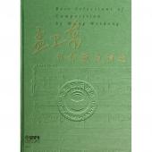 孟卫东创作歌曲精选(附4CD)