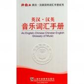 英汉汉英音乐词汇手册——外教社英汉汉英百科词汇手册系列