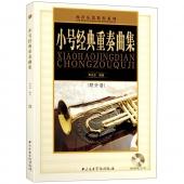 小号经典重奏曲集(附分谱+1CD)——西洋乐器教程系列