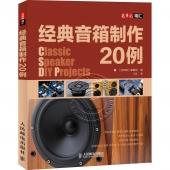 经典音箱制作20例