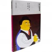 爵士乐群英谱(彩图版)【电子版请询价】