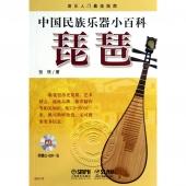 中国民族乐器小百科:琵琶(附1CD)——音乐入门最佳指南