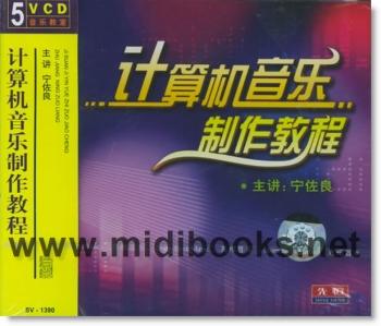 计算机音乐制作教程(5VCD)