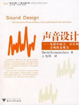 声音设计:电影中语言、音乐和音响的表现力—现代传播·广播电视传播【电子版请询价】