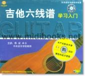 吉他六线谱学习入门(VCD+书谱)