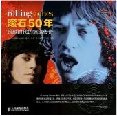 滚石50年:跨越时代的摇滚传奇