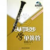 从零起步学单簧管轻松入门【修订版】(附光盘)——从零学音乐入门丛书