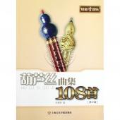 轻松学音乐:葫芦丝曲集108首(修订版)