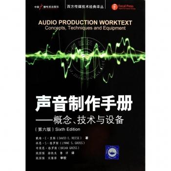 声音制作手册:概念、技术与设备(第六版)