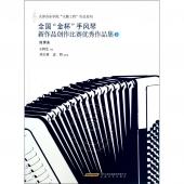 """全国""""金杯""""手风琴新作品创作比赛优秀作品集(2):独奏曲"""