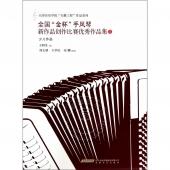 """全国""""金杯""""手风琴新作品创作比赛优秀作品集(1):少儿作品"""