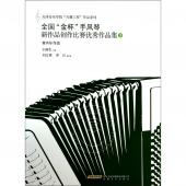 """全国""""金杯""""手风琴新作品创作比赛优秀作品集(3):室内乐作品"""