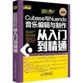 Cubase与Nuendo音乐编辑与制作从入门到精通(附1DVD光盘)【电子版请询价】