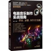 电脑音乐制作实战指南:伴奏、录歌、MTV全攻略(附DVD光盘)
