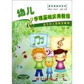 蓝天幼儿园指定教程:幼儿乐理基础实用教程(附DVD光盘)——音乐家起步系列