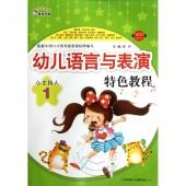 幼儿语言与表演特色教程:小主持人1(附VCD教学光盘)——奇迹早教
