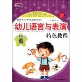 幼儿语言与表演特色教程:小主持人6(附VCD教学光盘)——奇迹早教