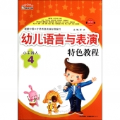 幼儿语言与表演特色教程:小主持人4(附VCD教学光盘)——奇迹早教