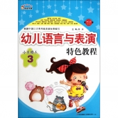 幼儿语言与表演特色教程:小主持人3(附VCD教学光盘)——奇迹早教