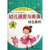 幼儿语言与表演特色教程:小主持人5(附VCD教学光盘)——奇迹早教