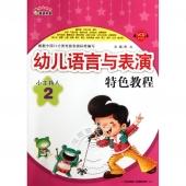 幼儿语言与表演特色教程:小主持人2(附VCD教学光盘)——奇迹早教