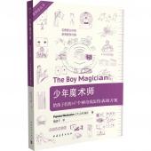 少年魔术师:给孩子们的147个神奇戏法的表演方案