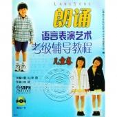 朗诵语言表演艺术考级辅导教程:儿童卷(附DVD光盘)