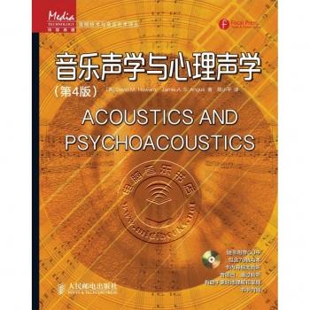 音乐声学与心理声学<第4版>(附CD光盘)——传媒典藏·音频技术与录音艺术译丛【电子版请询价】