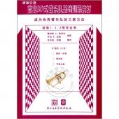 首套3D式管乐队基础训练教材:短号(小号)【原版引进】